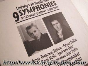 カラヤン&ベルリンフィルのベートーヴェン交響曲全集徹底比較