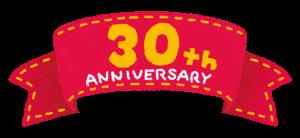 2019年はカラヤン没後30周年