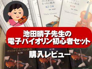 深夜OK!おすすめ電子バイオリン初心者セットで短期上達!