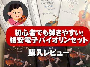 元大学オケ団員おすすめ!格安電子バイオリンセットで短期上達すれば後輩に抜かれない!